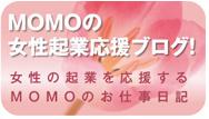 MOMOの女性起業応援ブログ