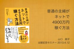 山口朋子 出版記念セミナー