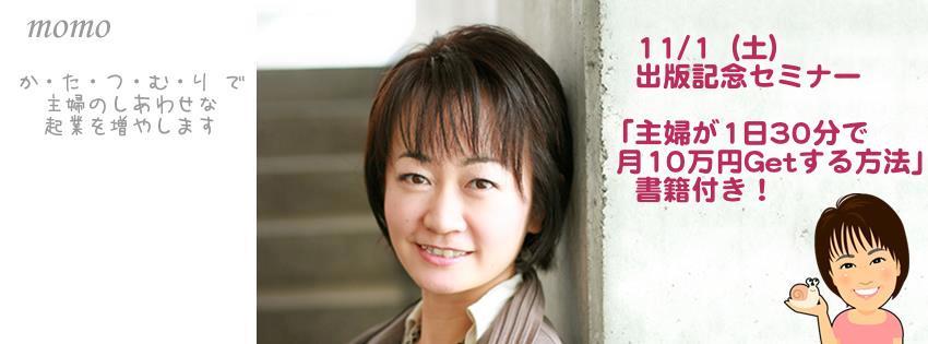 山口朋子 出版記念セミナー 11月1日