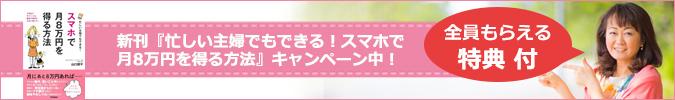 忙しい主婦でもできる!スマホで月8万円を得る方法 書店キャンペーン