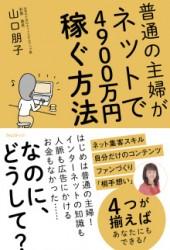 普通の主婦がネットで4900万円稼ぐ方法